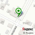 Местоположение компании Услуга+