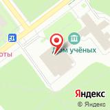 Дом ученых СО РАН