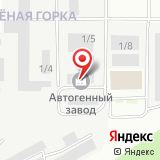 ПАО Автогенный завод