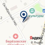 Компания Берёзовская врачебная амбулатория на карте