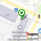 Местоположение компании Алтайская академия гостеприимства