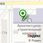 Местоположение компании Алтайский архитектурно-строительный колледж