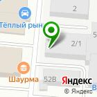 Местоположение компании Продвижение-Барнаул