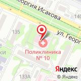 Городская поликлиника №10