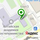 Местоположение компании Барнаульский техникум сервиса и дизайна одежды
