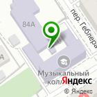 Местоположение компании Алтайский государственный музыкальный колледж