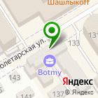 Местоположение компании ВОНТРЕЗАЛТ-БАРНАУЛ