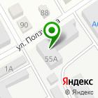 Местоположение компании Доктор РОБИК