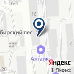 Компания Сибвтормет-Алтай на карте