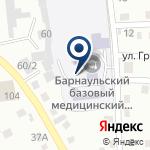 Компания Барнаульский базовый медицинский колледж на карте