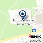 Компания Свято-Георгиевская церковь на карте