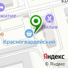 Местоположение компании Красногвардейский