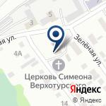 Компания Церковь в честь Святого православного Симеона Верхотурского на карте