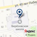 Компания Берёзовская средняя общеобразовательная школа на карте