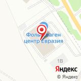 Фольксваген Центр Евразия