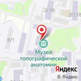 Факультетские клиники СибГМУ