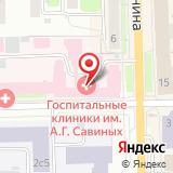 Госпитальные клиники им. А.Г. Савиных СибГМУ