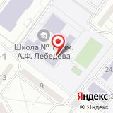 Средняя общеобразовательная школа №14 им. А.Ф. Лебедева