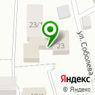 Местоположение компании Белокурихинский городской суд