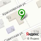 Местоположение компании Алтайэнергосбыт