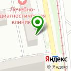 Местоположение компании Лечебно-диагностическая клиника