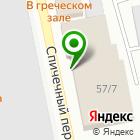 Местоположение компании Сибирский Бизнес