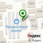 Местоположение компании Магазин женской одежды и обуви