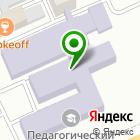 Местоположение компании Горно-Алтайский педагогический колледж