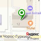 Местоположение компании Мировые судьи г. Горно-Алтайска