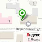 Местоположение компании Верховный суд Республики Алтай