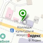 Местоположение компании Колледж культуры и искусства им. Г.И. Чорос-Гуркина