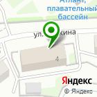 Местоположение компании Арбитражный суд Республики Алтай