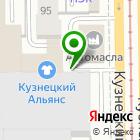 Местоположение компании Кузнецкий альянс