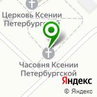 Местоположение компании Храм Святой Блаженной Ксении Петербуржской