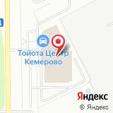 Тойота Центр Кемерово