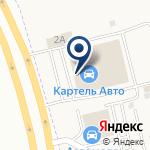 Компания Картель Авто на карте