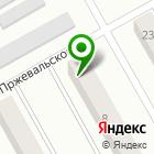 Местоположение компании Трудармейский бройлер