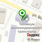 Местоположение компании Беловский техникум железнодорожного транспорта