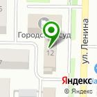 Местоположение компании Беловский городской суд Кемеровской области