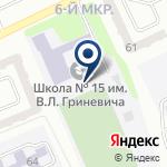 Компания Средняя общеобразовательная школа №15 им. В.Л. Гриневича на карте