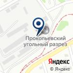 Компания Прокопьевский угольный разрез, ЗАО на карте