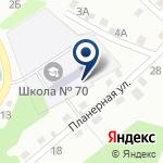 Компания Основная общеобразовательная школа №70 на карте