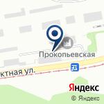 Компания ГОФ Прокопьевская на карте