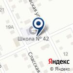 Компания Начальная общеобразовательная школа №42 на карте