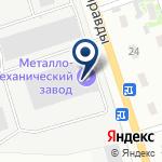 Компания Металло-механический завод на карте