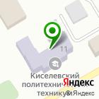 Местоположение компании Киселевский политехнический техникум