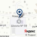 Компания Основная общеобразовательная школа №59 на карте
