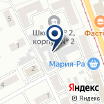 Компания Средняя общеобразовательная школа №2 на карте