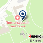 Компания Прокопьевский, ПАО на карте