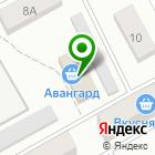 Местоположение компании Авангард
